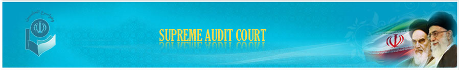 Supreme Audit Court